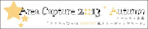 企画サイト